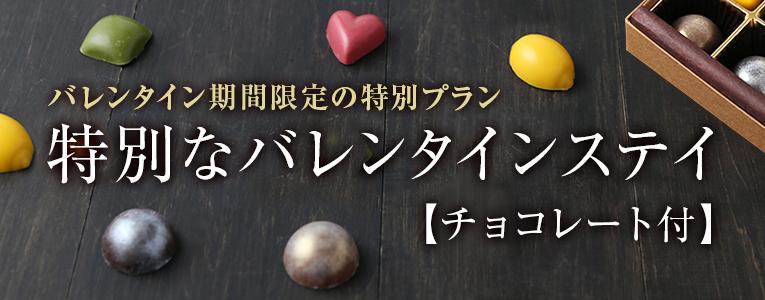 バレンタイン期間限定の特別プラン 特別なバレンタインステイ【チョコレート付】