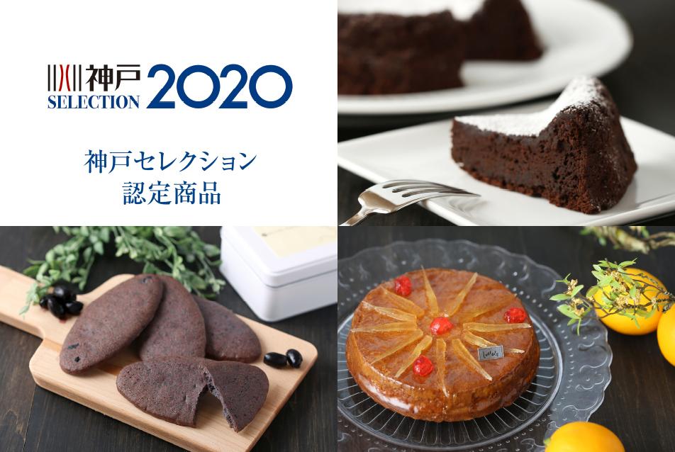 神戸セレクション2020 認定商品