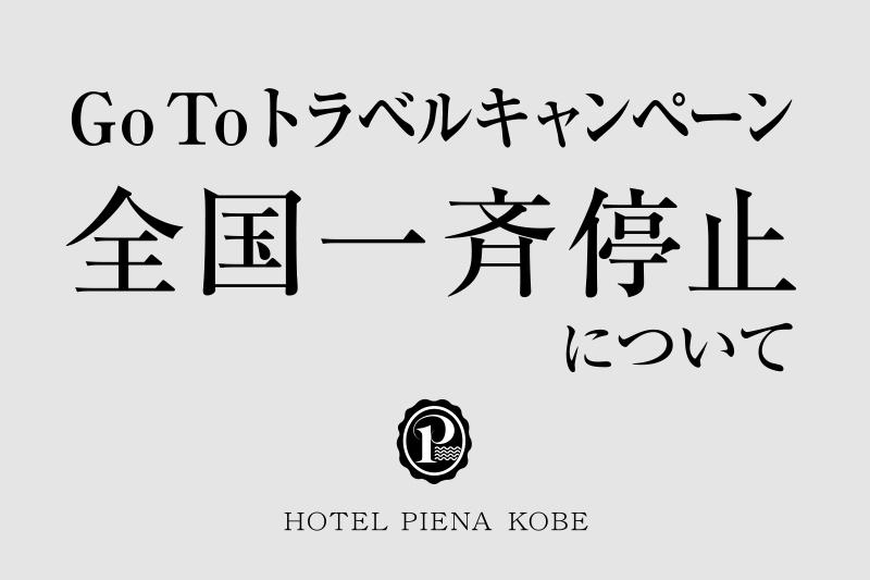 Go To トラベルキャンペーン 全国一斉停止について
