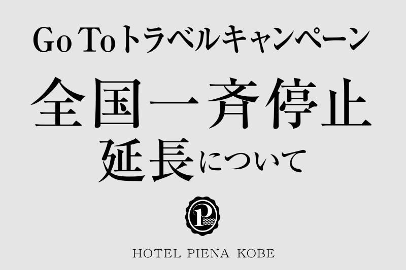 Go To トラベルキャンペーン 全国一斉停止 延長について